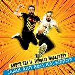 Knock Out Feat. Γιώργος Μάρκουλης – Ξένοι από εδώ και μπρος – Νέο τραγούδι