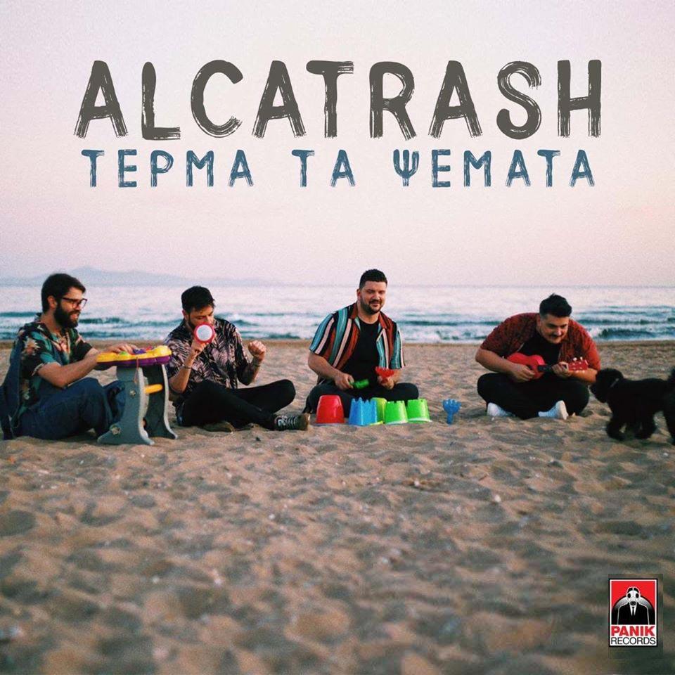 Alcatrash, το «Τέρμα Τα Ψέματα» ξεχωρίζει από το πρώτο άκουσμα.