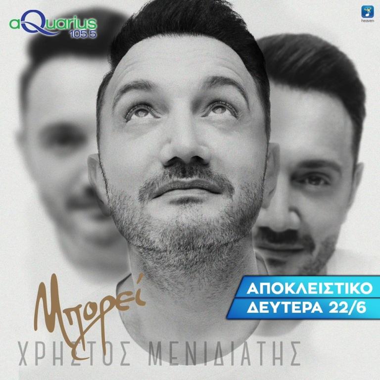 Χρήστος Μενιδιάτης – Μπορεί // ΑΠΟΚΛΕΙΣΤΙΚΟ