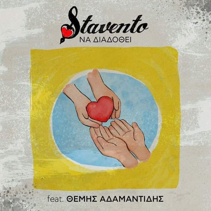 STAVENTO feat. Θέμης Αδαμαντίδης / νεο single & clip
