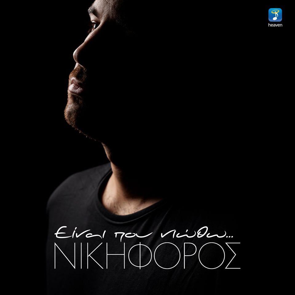 Νέο album -Νικηφόρος «Είναι που νιώθω»