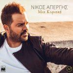 Νίκος Απέργης – «Μια Κυριακή» | Νέο Τραγούδι