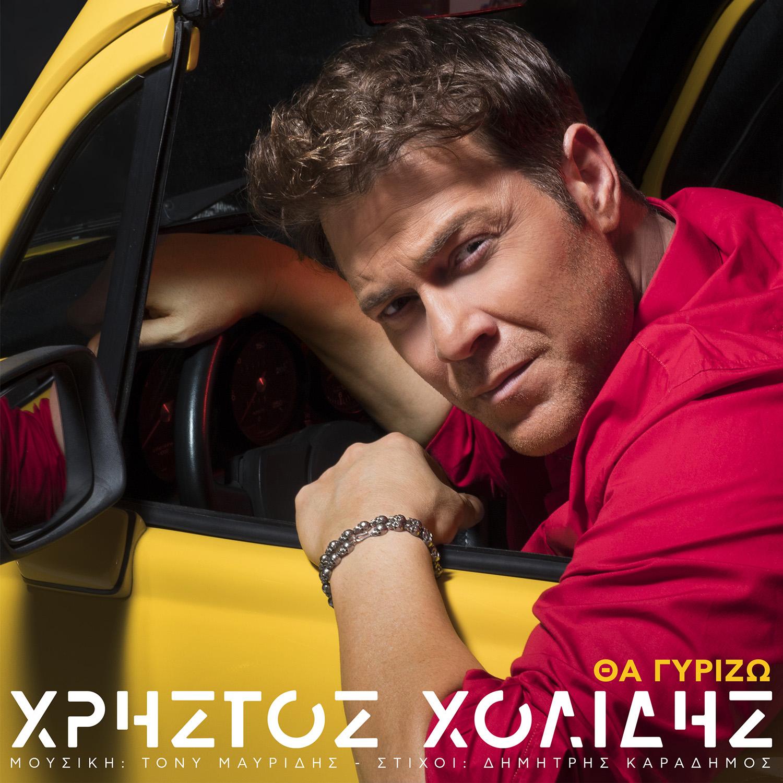 """""""Θα Γυρίζω"""" – Ο Χρήστος Χολίδης επιστρέφει με νέο τραγούδι"""