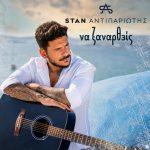 STAN Aντιπαριώτης – «Να Ξαναρθείς»: Το music video κυκλοφορεί!