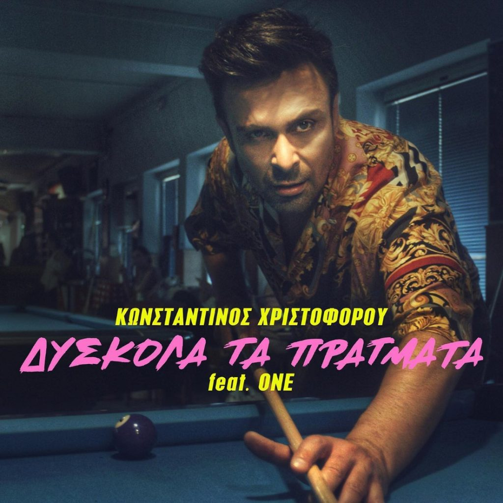 NEO! Κωνσταντίνος Χριστοφόρου feat. ONE: Δύσκολα τα πράγματα