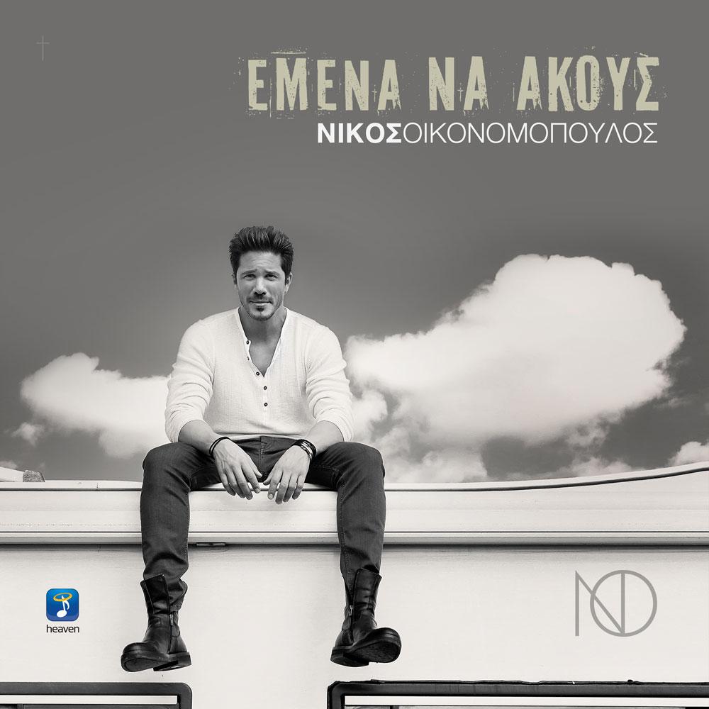 Νέο Τραγούδι! Νίκος Οικονομόπουλος – Εμένα Να Ακούς