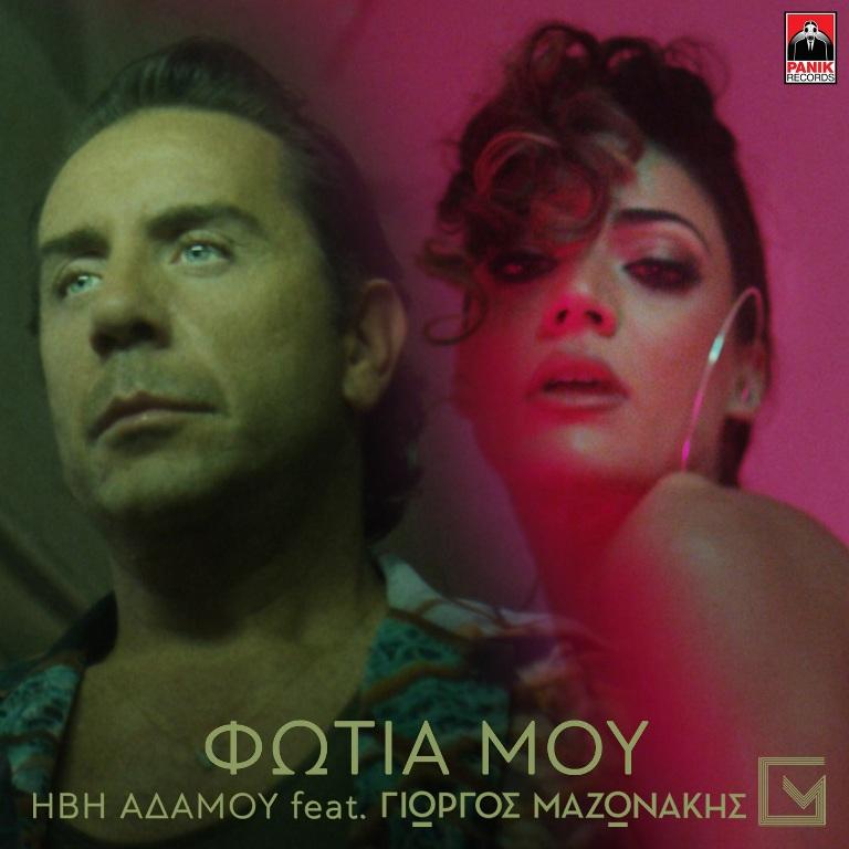 «Φωτιά Μου» – Ήβη Αδάμου feat. Γιώργος Μαζωνάκης