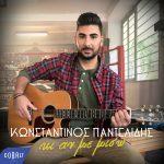 Κωνσταντίνος Παντελίδης – Κι Αν Με Μισώ