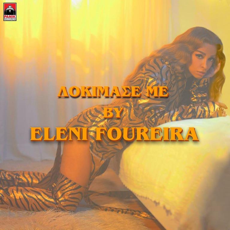ΝΕΟ! Ελένη Φουρέιρα – Δοκίμασέ Με
