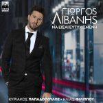 Γιώργος Λιβάνης – «Να Είσαι Ευτυχισμένη» | Νέο Τραγούδι