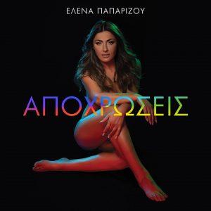 Έλενα Παπαρίζου: Νέο άλμπουμ «Αποχρώσεις»