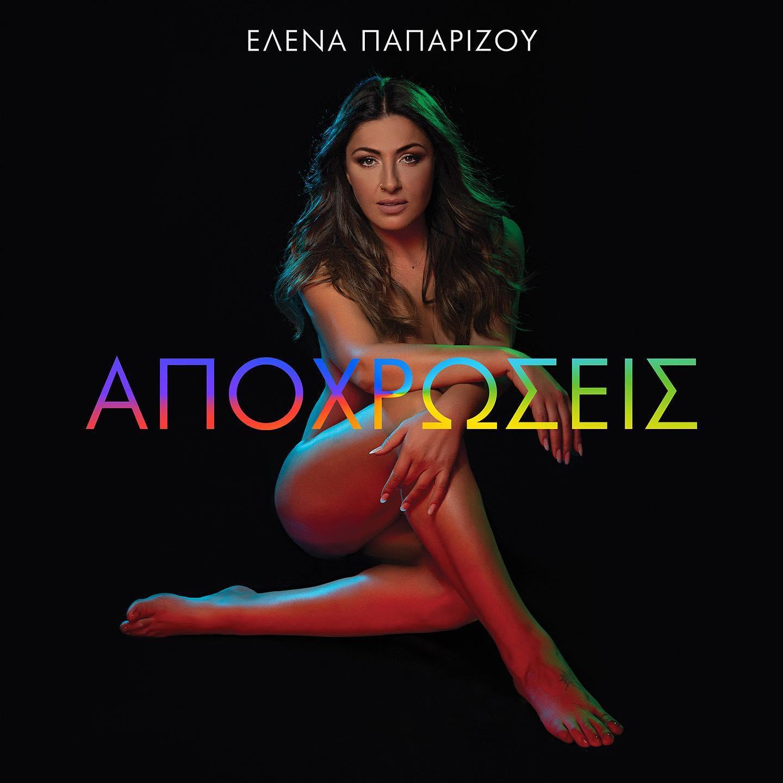 """Έλενα Παπαρίζου – """"Αποχρώσεις""""   Το νέο album κυκλοφόρησε!"""