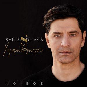 Νέο τραγούδι! Σάκης Ρουβάς + Φοίβος – Υπεράνθρωπος