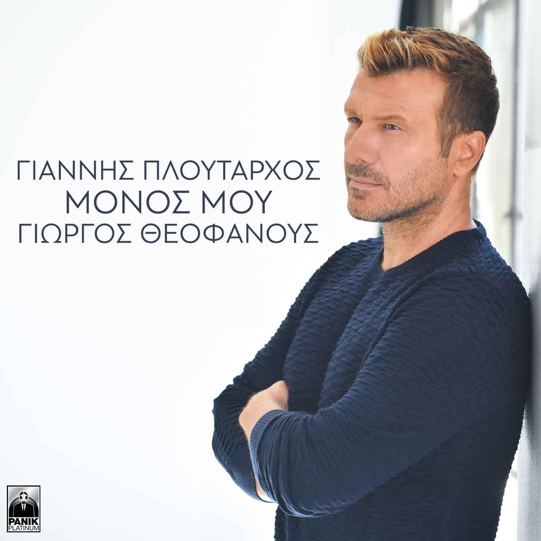 Γιάννης Πλούταρχος + Γιώργος Θεοφάνους «Μόνος Μου»
