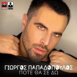 """Γιώργος Παπαδόπουλος – """"Πότε Θα Σε Δω"""""""