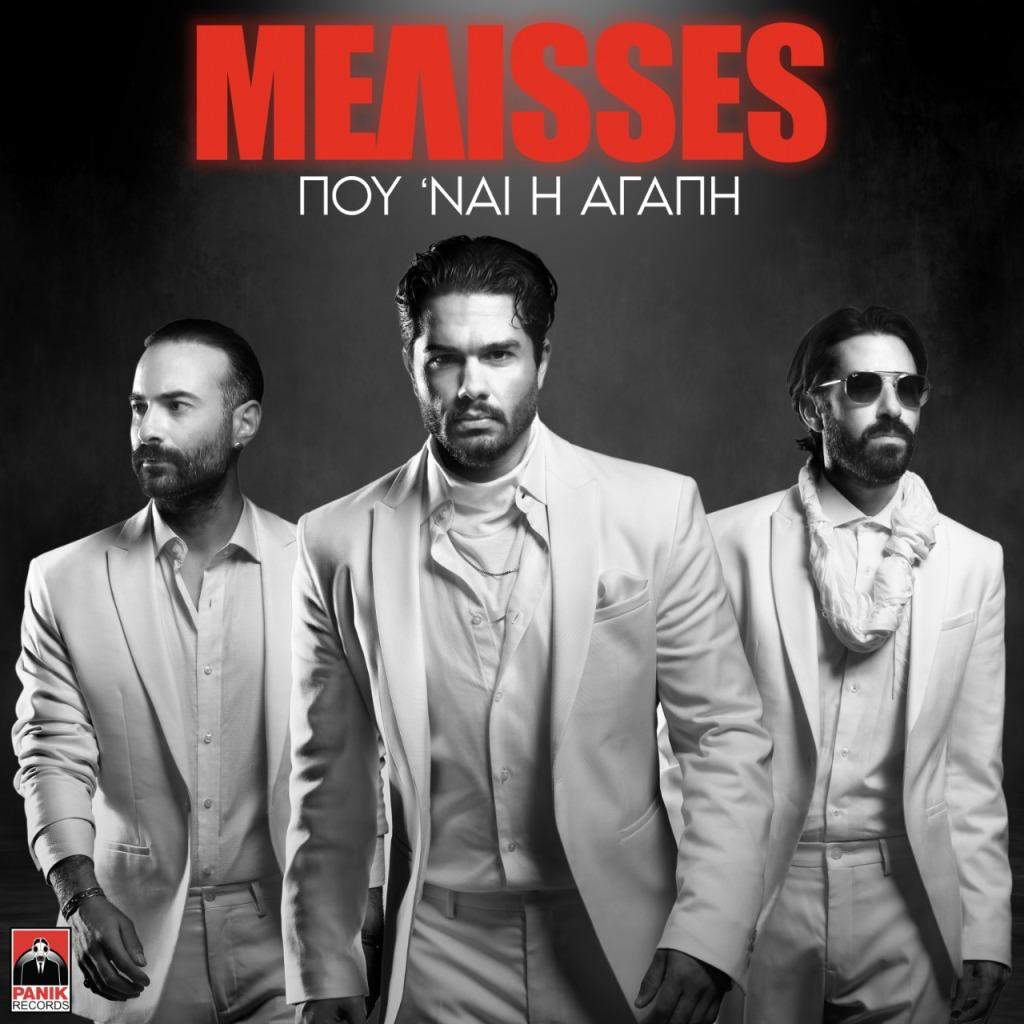 MEΛΙSSES – «Που 'Ναι Η Αγάπη»: Το συγκλονιστικό video της νέας τους επιτυχίας