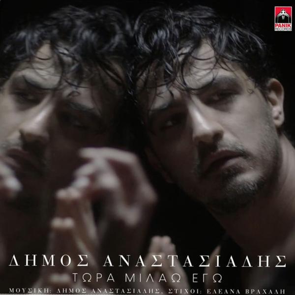 Νέο τραγούδι! Δήμος Αναστασιάδης – Τώρα Μιλάω Εγώ