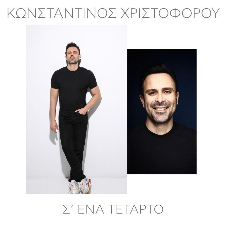 Κωνσταντίνος Χριστοφόρου – «Σ' Ένα Τέταρτο»   Νέο Single