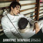 Δημήτρης Ταταράκης – «Είμαι Για Τα Δύσκολα»