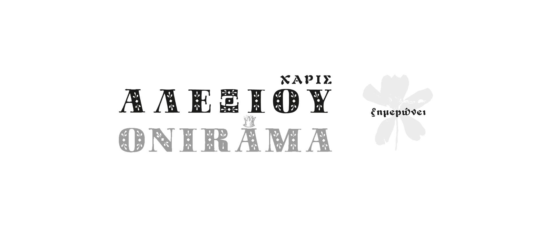 Νέο τραγούδι! Onirama + Χάρις Αλεξίου – Ξημερώνει