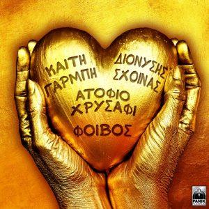 Καίτη Γαρμπή & Διονύσης Σχοινάς – «Ατόφιο Χρυσάφι 2021»
