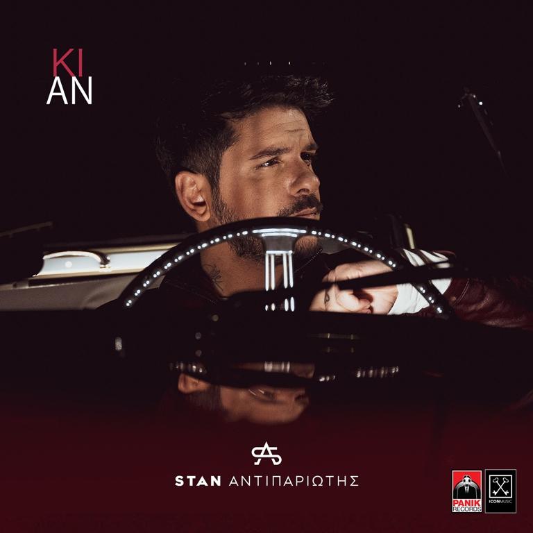 Stan Αντιπαριώτης – «Κι Αν»   Νέο Τραγούδι & Music Video