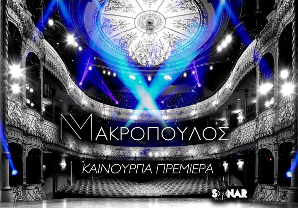 """Νίκος Μακρόπουλος """"Καινούργια Πρεμιέρα"""""""