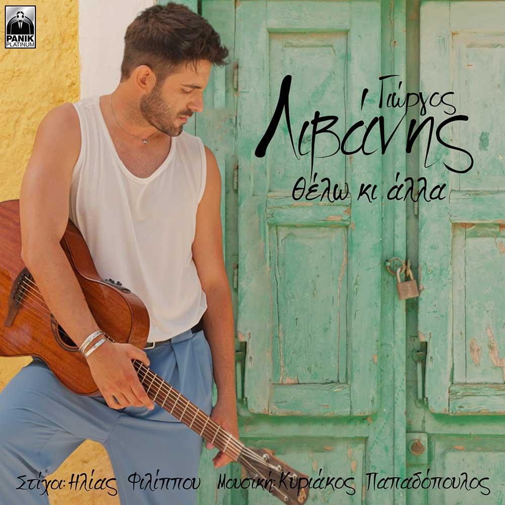 Γιώργος Λιβάνης – «Θέλω Κι Άλλα»   Νέο Τραγούδι & Music Video