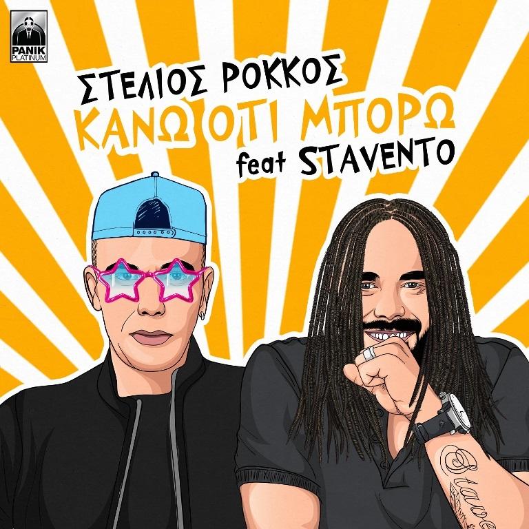 Στέλιος Ρόκκος feat. Stavento – «Κάνω Ό,τι Μπορώ»