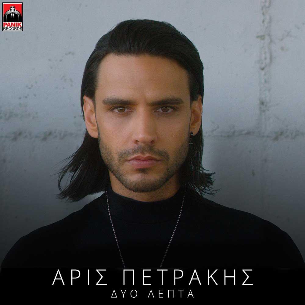 Άρις Πετράκης – «Δυο Λεπτά»
