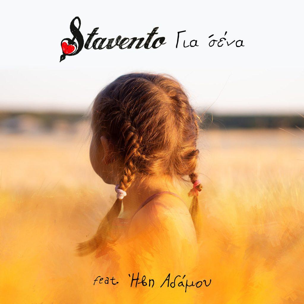 Stavento Feat. Ήβη Αδάμου – Για Σένα