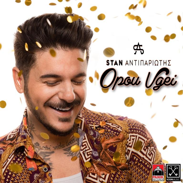 Stan Αντιπαριώτης – «Όπου Βγει»