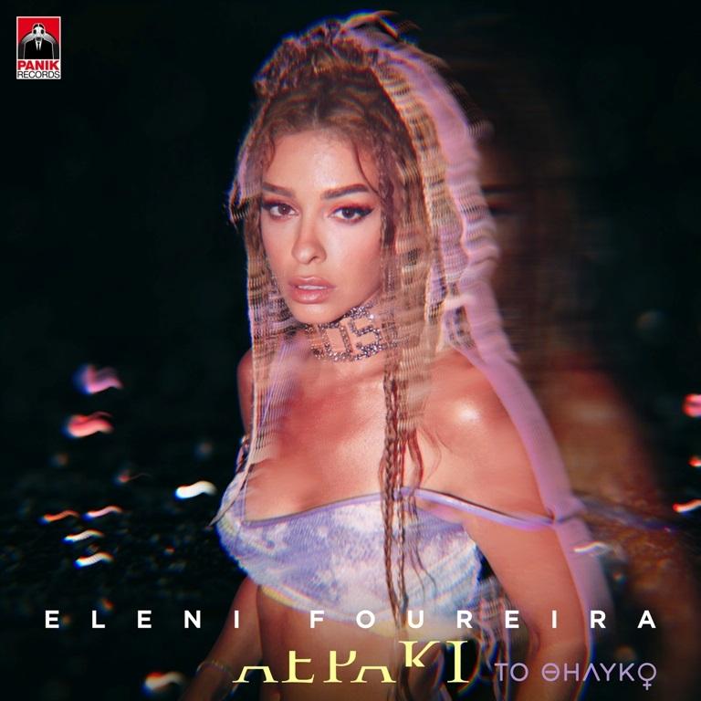 Ελένη Φουρέιρα – «Αεράκι (Το Θηλυκό)»: Η νέα της καλοκαιρινή επιτυχία κυκλοφορεί