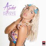 Konnie Metaxa – «Αμάν»: Το ανατρεπτικό hit του καλοκαιριού