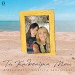 Μιρέλα Πάχου & Νατάσα Θεοδωρίδου «Τα Καλοκαίρια Μου»