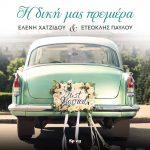 Ελένη Χατζίδου, Ετεοκλής Παύλου – Η Δική Μας Πρεμιέρα – ΝΕΟ SINGLE!