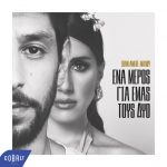 Μαλού + Idan Amedi – Ένα Μέρος Για Εμάς Τους Δυο