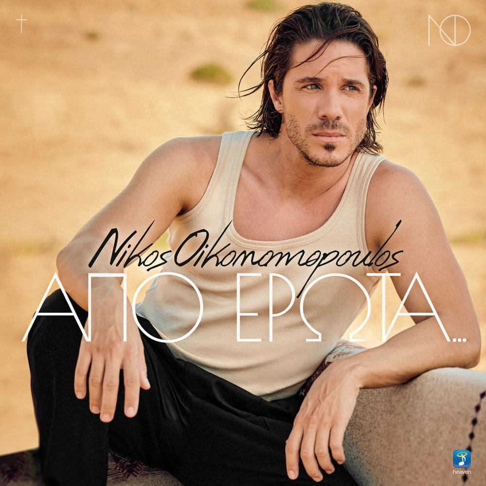 ΝΕΟ! Νίκος Οικονομόπουλος – Από Έρωτα