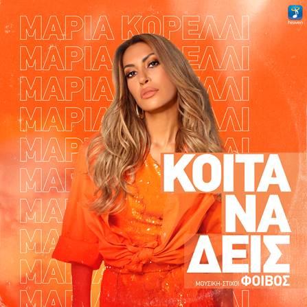 Μαρία Κορέλλι – Κοίτα Να Δεις –  νέο τραγούδι, σε μουσική και στίχους Φοίβου