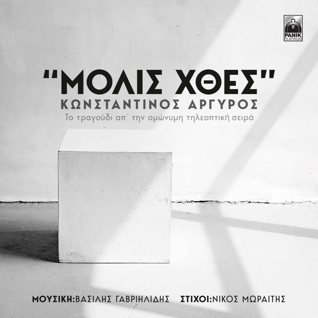 Κωνσταντίνος Αργυρός – «Μόλις Χθες»:  Το soundtrack της ομότιτλης σειράς κυκλοφορεί